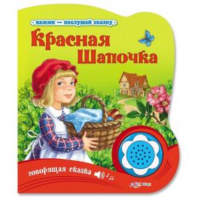 Գիրք 00269-7 Կարմիր գլխարկ