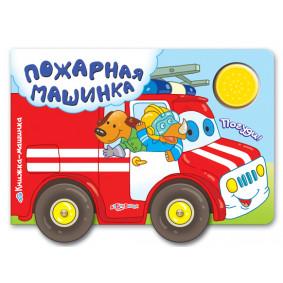 Գիրք Հրշեջ մեքենա