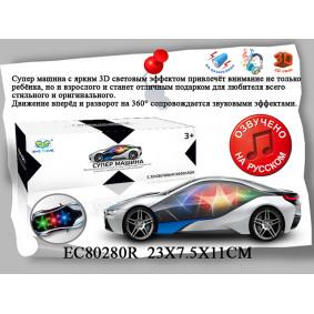Մեքենա EC80280R