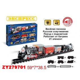 Երկաթգիծ ZYA-A1010 Էքսպրես