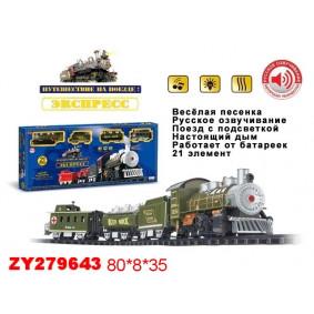 Երկաթգիծ ZYA-A0993-2 Էքսպրես ծխով