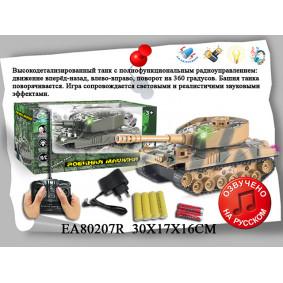 Խաղալիք Տանկ EA80207R ռադիոկառավարմամբ