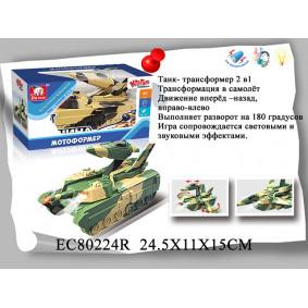 Տանկ EC80224R