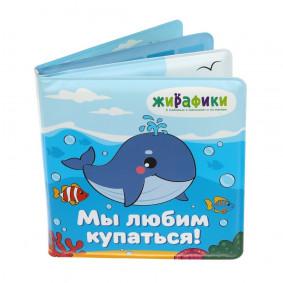 Игрушка-книжка для купания Мы любим купаться, 14х14 см, ПВХ, со стишками