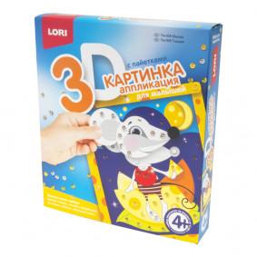 Пм-006 Картинка 3D.Аппликация для малышей с пайетками Мышка