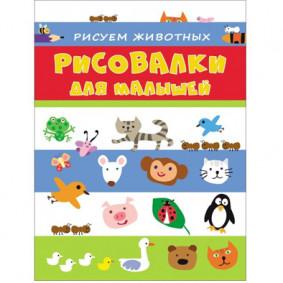 Նկարչական գրքույկ 31516 Նկարում ենք կենդանիներ