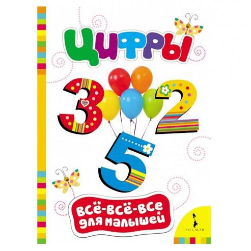 Գիրք 27824 Թվեր (ВВВМ)