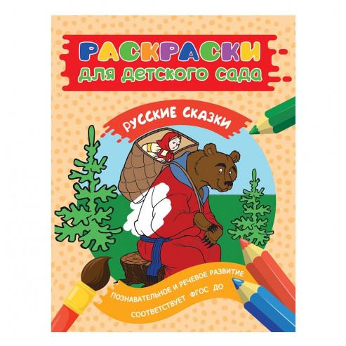 Գիրք 30937 գունավորում Մանկական հեքիաթներ