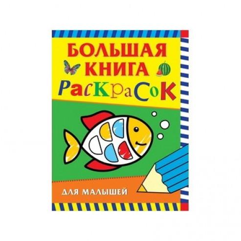 Մեծ գիրք 36295 գունավորում փոքրիկնրի համար