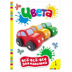 Գիրք 27831 գույներ (ВВВМ) (рос)
