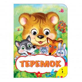 Տերեմոկ 31052 (Ուրախ աչքեր)