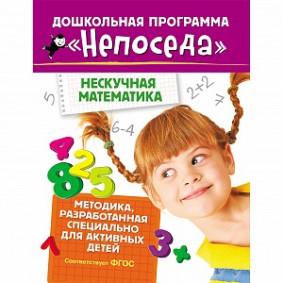 Մշտաշարժ: 30322 Ուրախ մաթեմատիկա