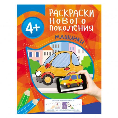 Գունազարդում՝ նոր սերնդի 4+ Մեքենաներ 31036