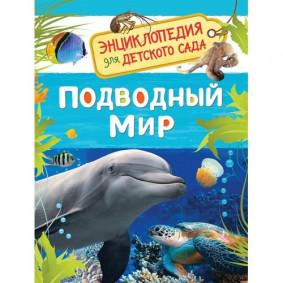 Ստորջրյա աշխարհ 32825 (Հանրագիտարան մանկապարտեզի հ