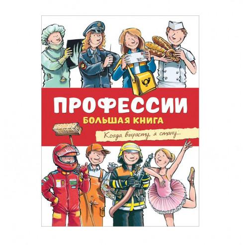 Մասնագիտություններ: Մեծ գիրք 31057