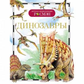 Գիրք 9426 Դինոզավրներ