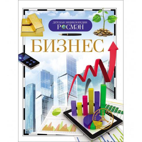 Գիրք 21450 Բիզնես