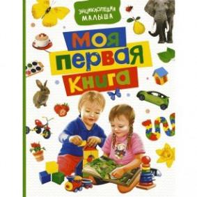 Իմ առաջին Գիրքը: Երեխաների հանրագիտարան 5164