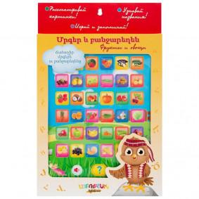 Խաղալիք պլանշետ Միրգ Բանջարեղեն