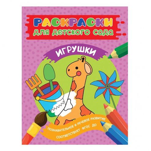 Գիրք 30440 Գունազարդում Խաղալիքներ