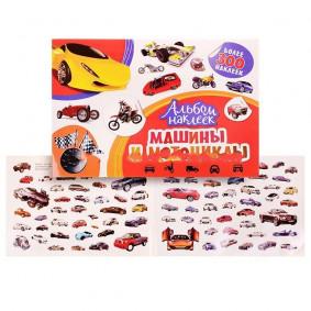 Ալբոմ 33093 կպչուններ: Մեքենաներ և մոտոցիկլետներ