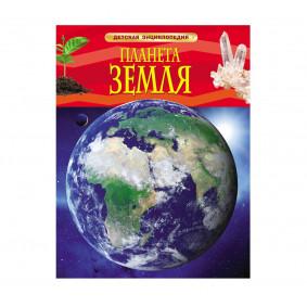 Գիրք 17356 Երկիր մոլորակ: Մանկական հանրագիտարան