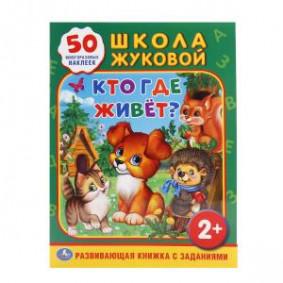 Գիրք 232806 Ուսուցանող կպչուններով. Ով, որտեղ է ապ