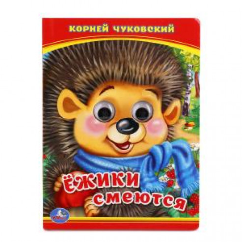 Գիրք 227664 Կ. Չուկովսկի Ոզնիները ծիծաղում են Գր