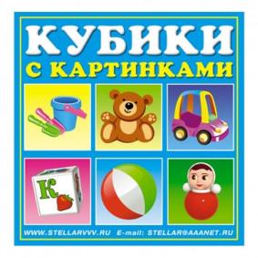 Խորանարդիկներ 00834 նկարների մեջ 34 (Խաղալիքներ) S