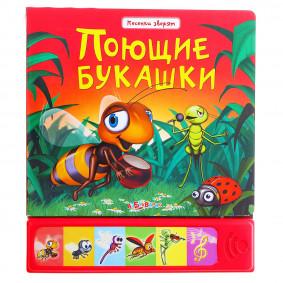 Գիրք Երգող տառեր Ազբուկվարիկ