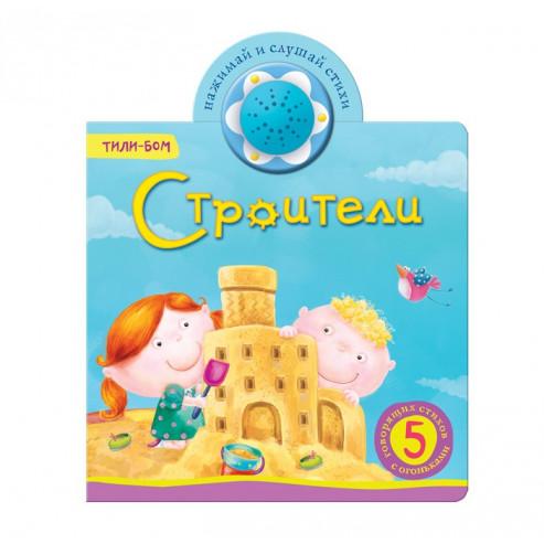 Գիրք 978-5-402-01165-6 Շինարարներ (Տիլի-բոմ)